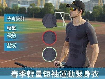 男士輕量短袖運動緊身背心 自行車 跑步 健身 藍球衣適用 (K010025)