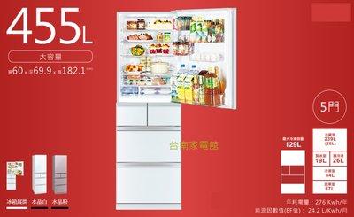台南家電館~MITSUBISHI 三菱 五門變頻電冰箱【MR-BC46Z】455L 日本原裝 玻璃鏡面系列~