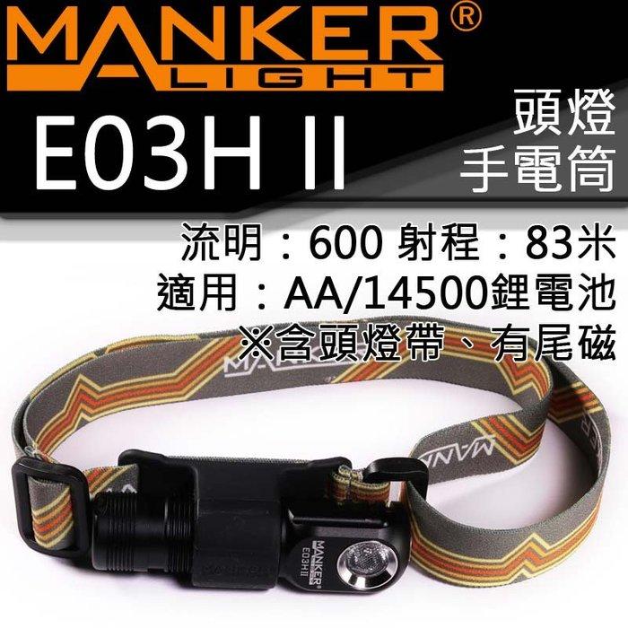 【電筒王】MANKER E03H II 600流明 83米 尾磁 AA 14500 EDC 隨身 手電筒 頭燈