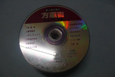 紫色小館78-3--------方順吉-強強滾個人專輯
