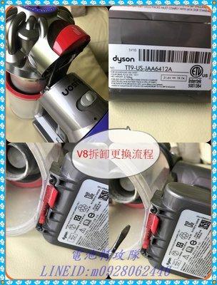 DYSON 戴森V8系列無線吸塵器電池蕊更換,SV10型號電池蕊更換,各種型號無線吸塵器皆可維修更換