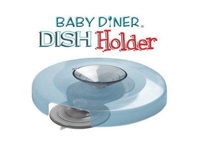 美國 Lil Diner Baby diner Dish Holder 幼兒用餐強力吸盤架 特價339*妮可寶貝*