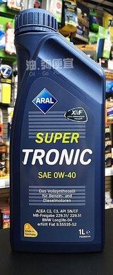 『油夠便宜』ARAL 德國 Super Tronic 0W40 全合成機油