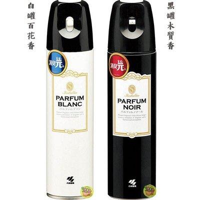 【JPGO】日本進口 小林製藥 消臭元 Parfum Noir 廁所消臭芳香噴霧 280ml~白罐#051/黑罐979