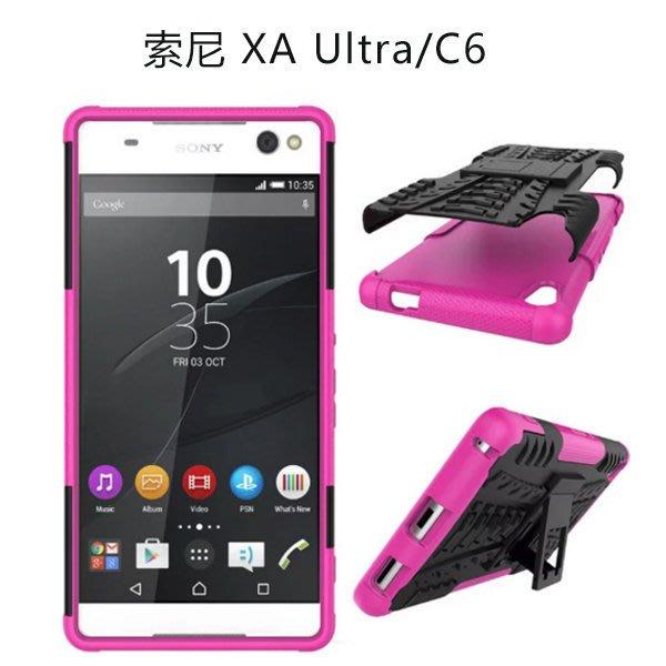 SONY Xperia XA Ultra 手機殼 輪胎紋 索尼C6 保護套 全包 防摔 支架 外殼 硬殼