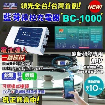 ✚中和電池✚ 買一送一 BC1000 麻新充電機 電瓶充電器 智慧藍芽 手機操控 鋰鐵電池 AGM EFB 附OBD接頭