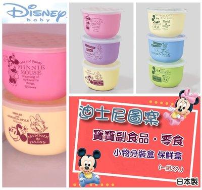 日本製 可愛迪士尼圖案 寶寶副食品/零食/小物收納盒 保鮮盒(一組3入價)