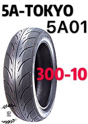 【新莊機車輪胎王】Tokyo   5A01  300/10   強胎體 通勤送貨用胎