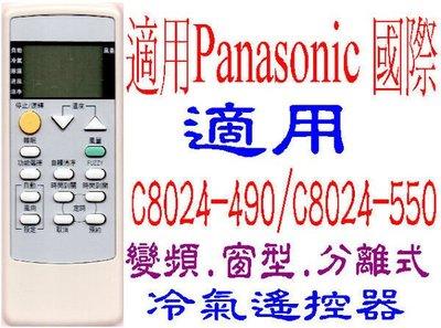 全新Panasonic國際冷氣遙控器適用C8024-490/4911 C8024-590 C8024-550 409