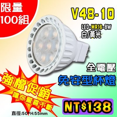 《限量100組》§LED333§(33HV48-10)LED-MR16-8W 免用變壓器杯燈 全電壓 高亮度適用崁燈