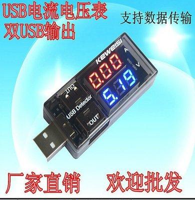 USB電流電壓測試儀 USB電壓電流同步 雙顯示 測試儀 測試表 移動電源 檢測器 資料線 W1[119624]