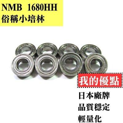 【士博】直排輪 滑板 培林 軸承(NMB 688ZZ 16顆/ 560元 )平均 1顆/ 35元 數量有限