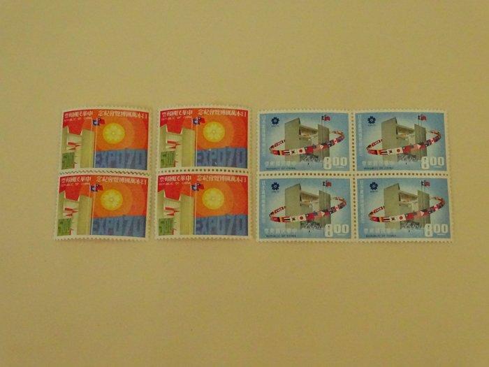 【真晶采 】#2913 臺灣郵票紀132 民國59年 萬國博覽會 郵票4套 無膠