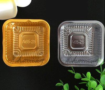 【homing】(50g金色)加厚款-月餅,蛋黃酥,綠豆椪,中式點心專用包裝盒,月餅托,內襯盒,吸塑盒,底托