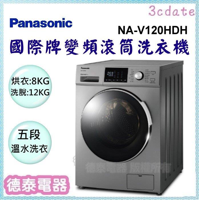 Panasonic【NA-V120HDH】國際牌 12公斤變頻滾筒洗脫烘洗衣機【德泰電器】