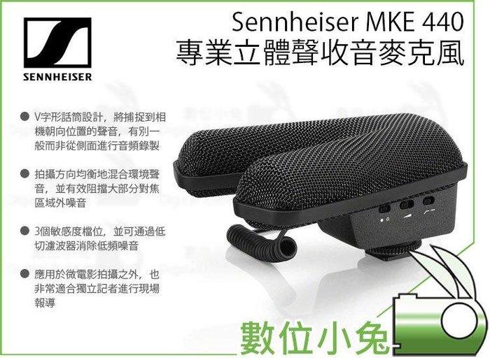 數位小兔【Sennheiser MKE 440 專業立體聲收音麥克風 送原廠毛套】槍式 超心形 V字形話筒 攝影 公司貨