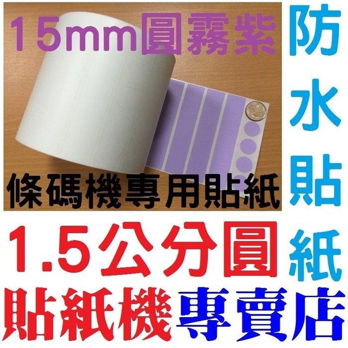 15mm圓霧面紫1.5cm圓一捲5750張一排五張出紙,TTP-345條碼機貼紙機標籤機可印品名口味貼姓名貼紙666