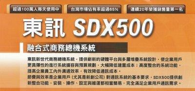 101通訊館~東訊 SDX 500 (6外28內+4單)+ SD-7706E *12 TECOM 電話總機 自動語音