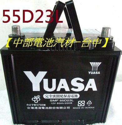 【中部電池-台中】55D23L YUASA湯淺汽車電池電瓶通用3560 85D23L 75D23L 55D 70D23L 80D23L