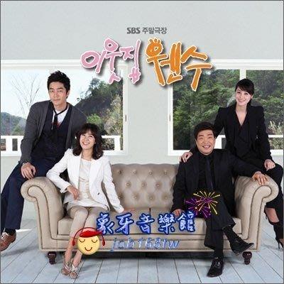 【象牙音樂】韓國人氣團體-- 鄰居冤家 Definitely Neighbors OST (SBS TV Drama)