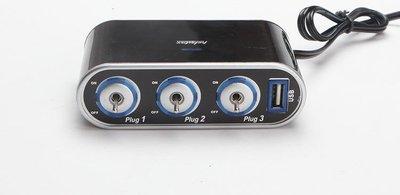 USB車充 一轉三 分接器 點菸器 擴充器 充 點菸頭 充電插頭 轉接器 車載 車用 隨插即用 每孔個別有開關