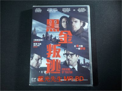 [DVD] - 我們這種叛徒 ( 黑金叛逃 ) Our Kind of Traitor