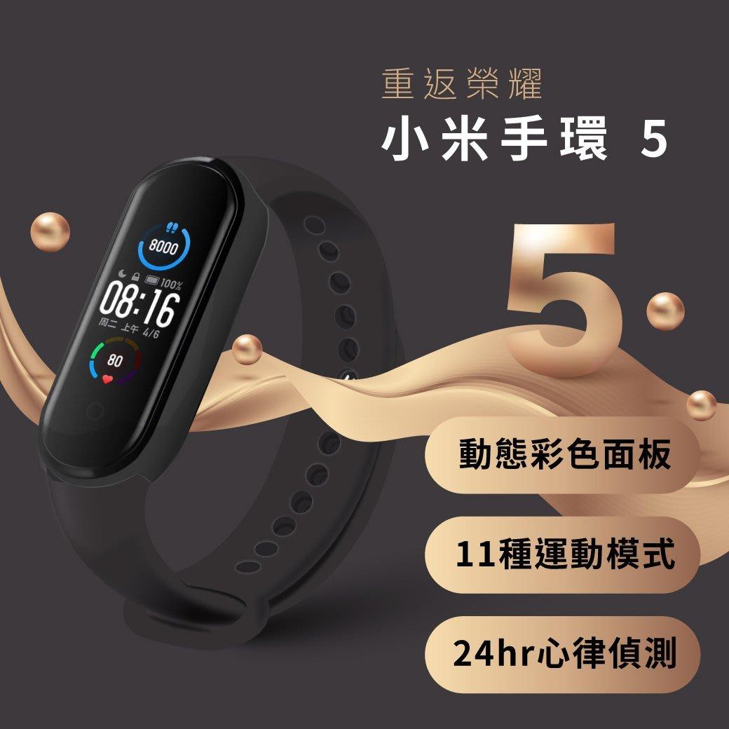 【拍賣週慶限定/限量20組/每人限購1品】小米手環5 標準版 送保護貼 智能手環 運動手環 彩色螢幕 動態錶盤
