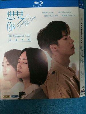藍光版 想見妳 (2019) 3枚組 柯佳嬿/許光漢 僅支持藍光機