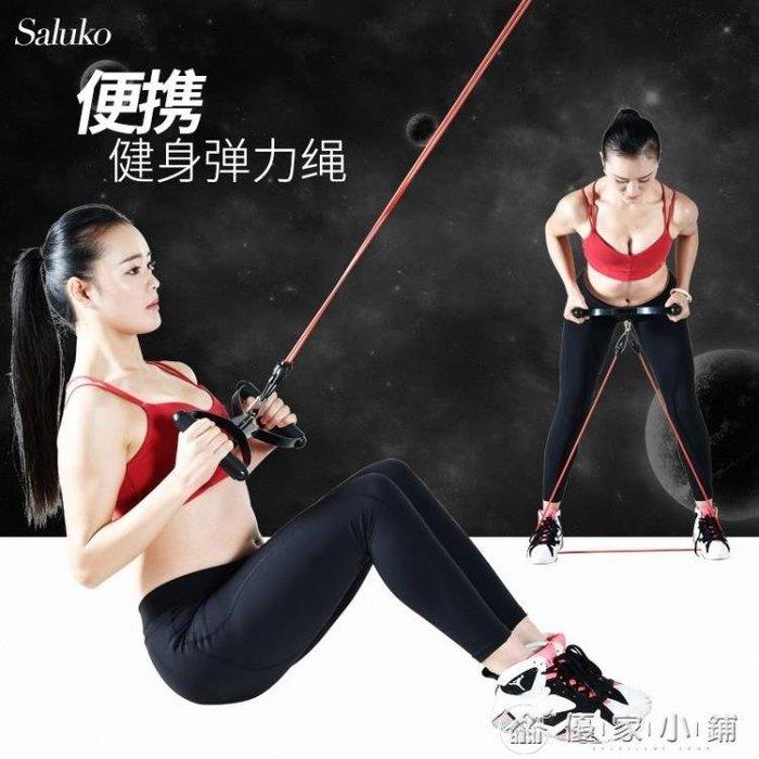 拉力繩家用健身器材男力量訓練彈力繩阻力帶多功能胸肌背肌訓練器