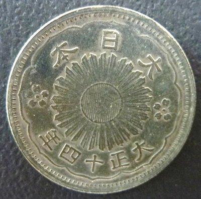 [小章寶店] 1元起標/運費不合併/ 日本大正14年(旭日雙鳳五十錢)乙枚1.