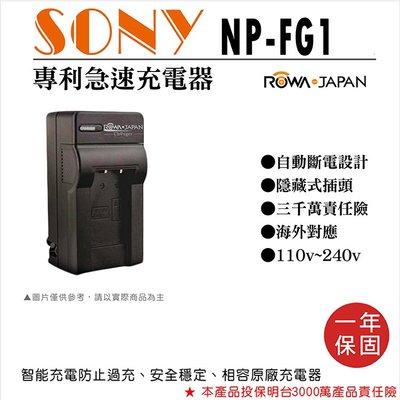 無敵兔@樂華 Sony NP-FG1 專利快速充電器 相容原廠 壁充式充電器 1年保固 T100 W30 W35 W40