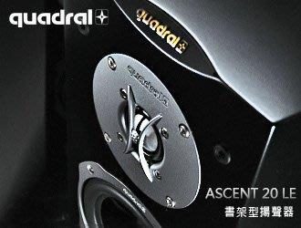 【風尚音響】德國 quadral 書架型喇叭  ASCENT 20 LE  (展示機 音響福利品 近全新 )