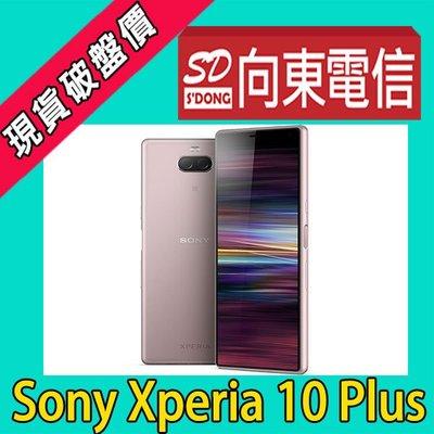 【向東-新北三重店】sony Xperia 10 Plus 21:9全螢幕6.5吋手機搭中華999吃到飽1元