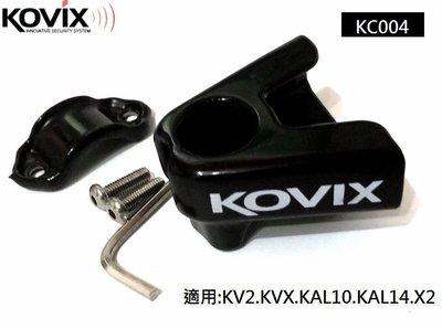 KOVIX 原廠鎖架( KC004 )適用 碟煞鎖 KV2 KVX KAL10 /KAL14