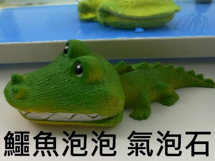 鱷魚 泡泡 氣泡石 造景裝飾 氣動鱷魚 可接打氣機