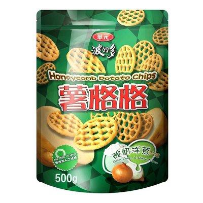卓佑小舖♥華元薯格格酸奶洋蔥口味500公克 HWA YUAN