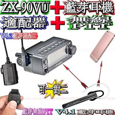 ☆波霸無線電☆無線電藍芽耳機 可同時連接無線電+行動電話 適配器V4.2藍芽耳機V4.1 對講機 無線電藍芽 無線PTT