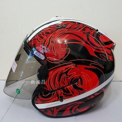【新鴻昌】#優惠價85折+免運#海鳥R3 花色激流紅 玻璃纖維 全可拆 3/4半罩式安全帽