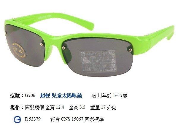 兒童太陽眼鏡  抗uv眼鏡 太陽眼鏡 抗藍光眼鏡 超輕眼鏡 學生眼鏡 自行車眼鏡 防風眼鏡
