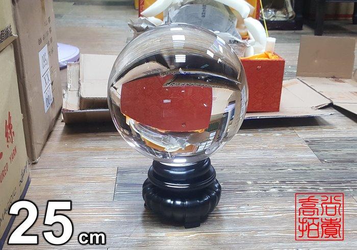 【喬尚拍賣】高透度水晶球【透明無色25公分級】風水.倒影.水晶玻璃球