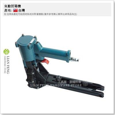 【工具屋】氣動封箱機 3322 紙箱 多層 厚箱 氣動釘機  打包 封箱工具 不選色 打釘機 空壓機 氣動工具