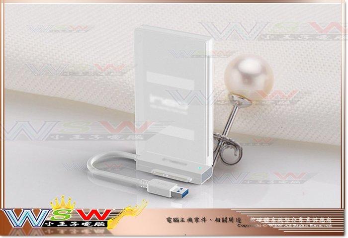 【WSW 外接盒】艾尼爾 多功能 行動硬碟盒 自取220元 USB3.0 2.5吋 乾淨、自然、高硬度塑料ABS 台中市