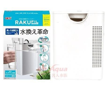 {台中水族}GEX二合一換水+過濾器-白色 特價