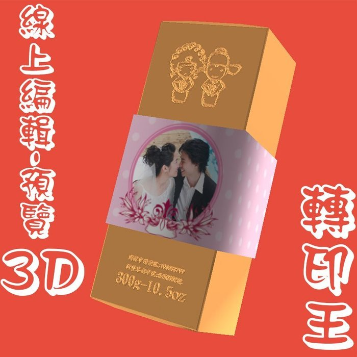 24h自行線上編輯3D模擬 金條米 金磚米 客製照片 婚禮小物 喜米 婚俗用品 文定喜帖 結婚喜帖 囍米 送客禮