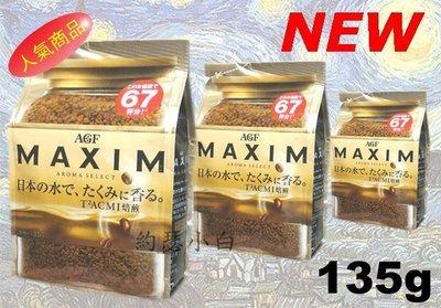 ※日本 AGF MAXIM 箴言即溶咖啡【135g 補充包】2021年06月 下標前請先詢問答! 台北市