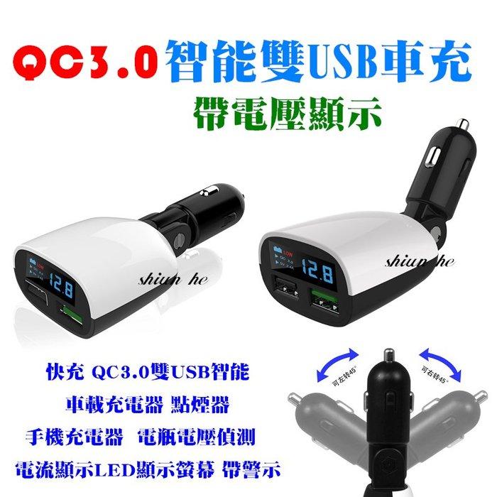 【迅和】QC3.0雙USB車充 快充 點煙器 手機充電器 電瓶電壓偵測 LED顯示螢幕 顯示屏