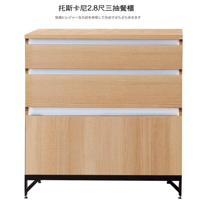 【UHO】托斯卡尼系統2.8尺三抽餐櫃(北美橡木) 免運費 HO18-724-4