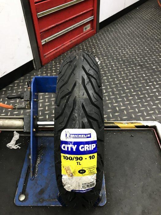 雄偉車業 City Grip 晴雨胎 100/90-10 完工價1400元 氮氣免費灌 福士藥水免費除臘 專業安裝