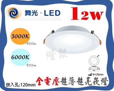 【燈聚】舞光 高亮度 LED崁燈 12W 全電壓 崁入孔12公分 12cm 120mm 另售DN001B