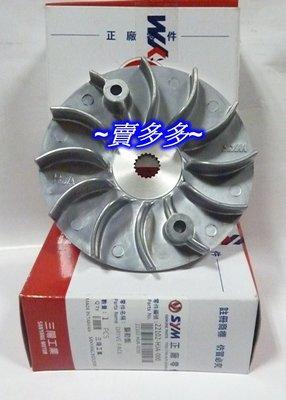 ~賣多多~ SYM三陽正廠公司貨 普利盤前風葉盤 適用車種: 戰將FT6代用 (型號 HJA)